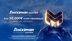 Stoiximan Master